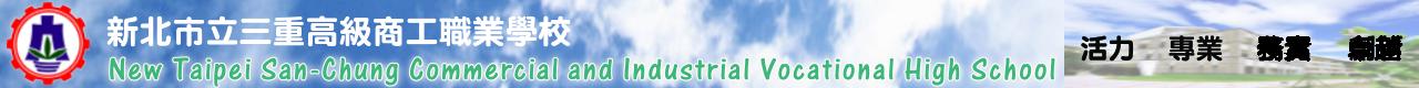 三重商工數位教學平台
